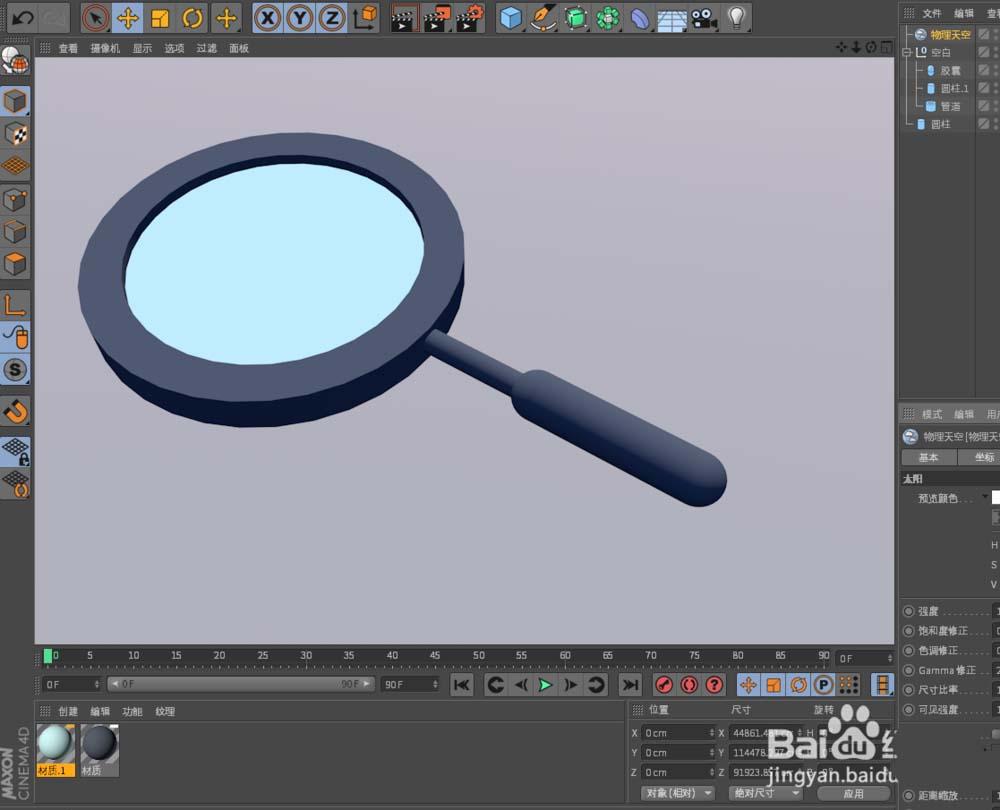 c4d建模教程:绘制一个放大镜模型